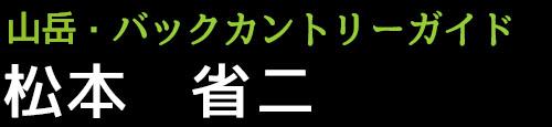山岳・バックカントリーガイド 松本 省二