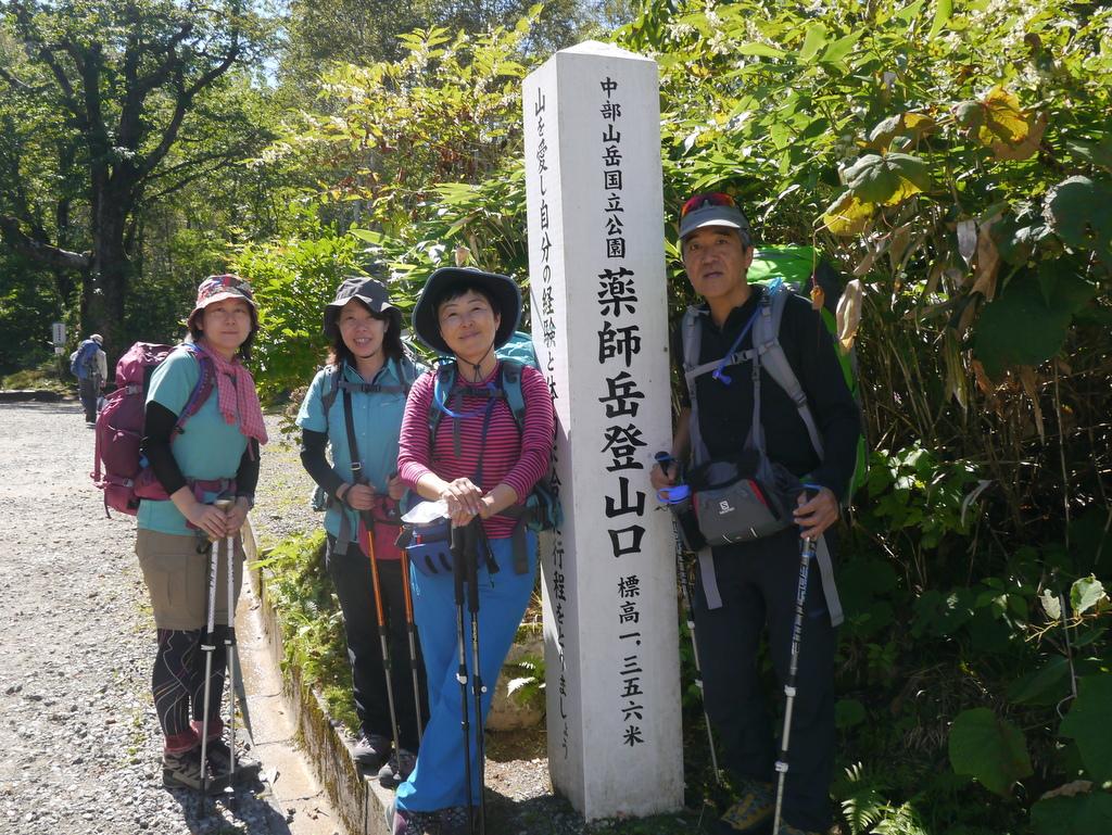 薬師岳登山口
