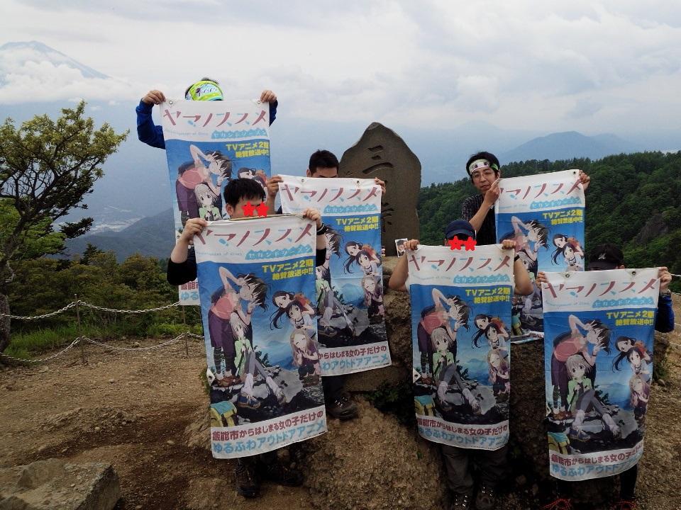 1-石井スポーツ登山学校 三つ峠 ヤマノススメ-060