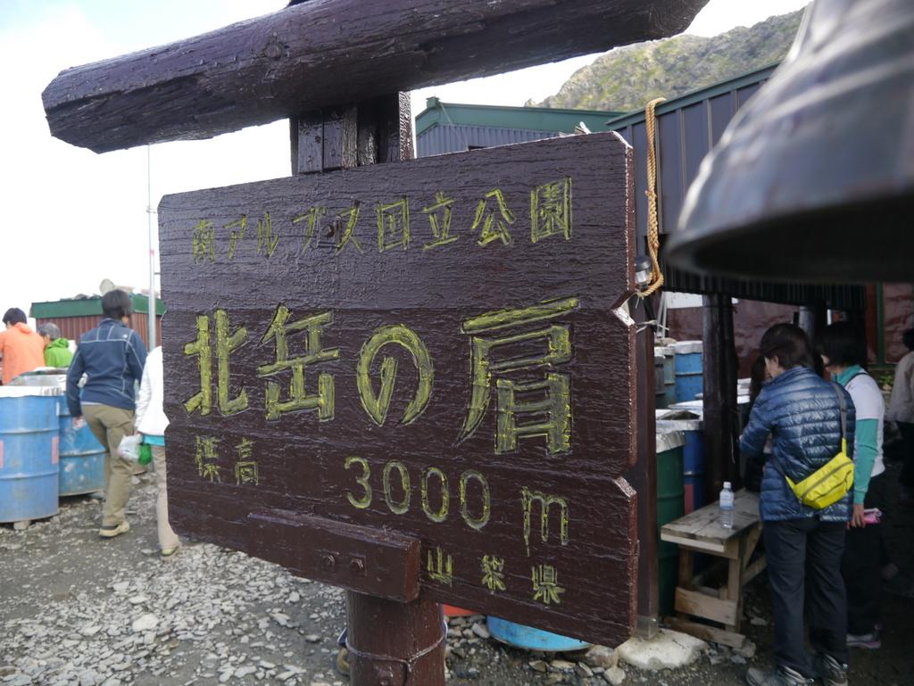 12-白峰三山 北岳 肩の小屋-053