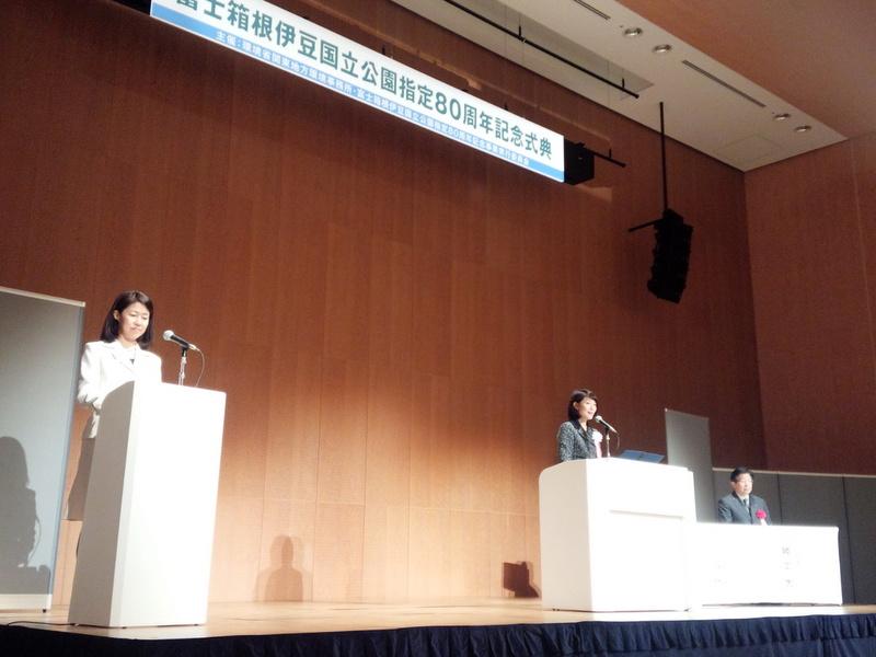 1-2016年3月富士箱根伊豆国立公園指定80周年記念式典-034