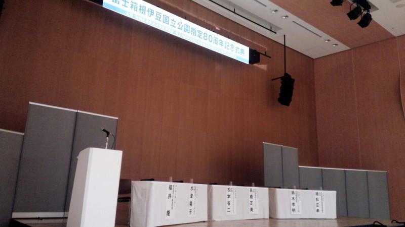 1-2016年3月富士箱根伊豆国立公園指定80周年記念式典-048