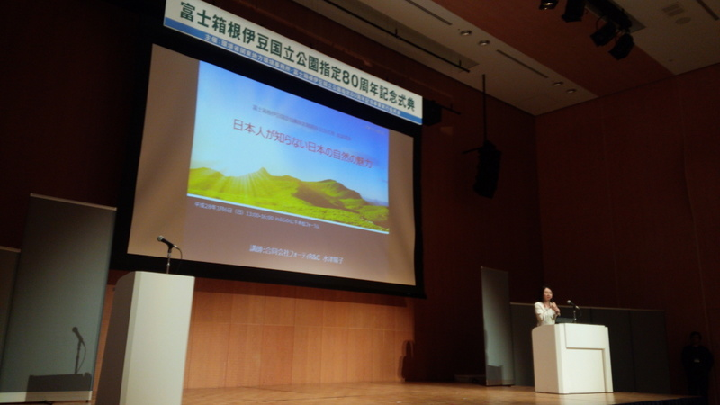 1-2016年3月富士箱根伊豆国立公園指定80周年記念式典-036