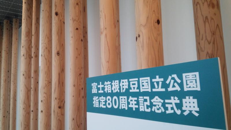 1-2016年3月富士箱根伊豆国立公園指定80周年記念式典-028