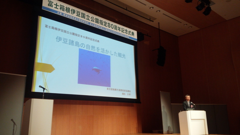 1-2016年3月富士箱根伊豆国立公園指定80周年記念式典-046