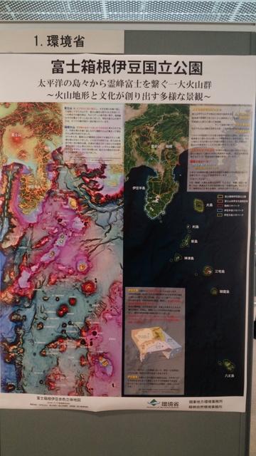 1-2016年3月富士箱根伊豆国立公園指定80周年記念式典-004
