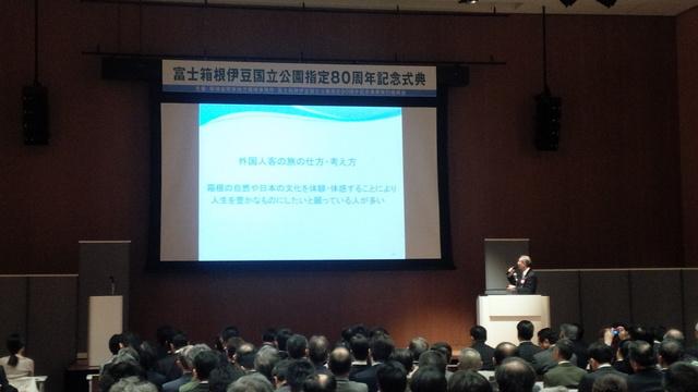1-2016年3月富士箱根伊豆国立公園指定80周年記念式典-041