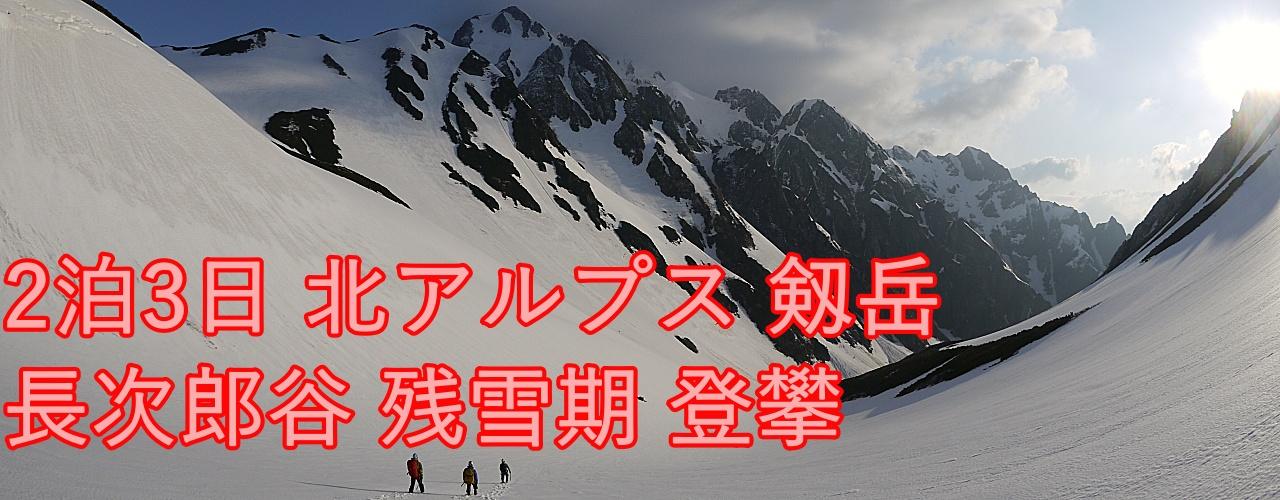 Tsurugidake-Tsurugisawa-Spring