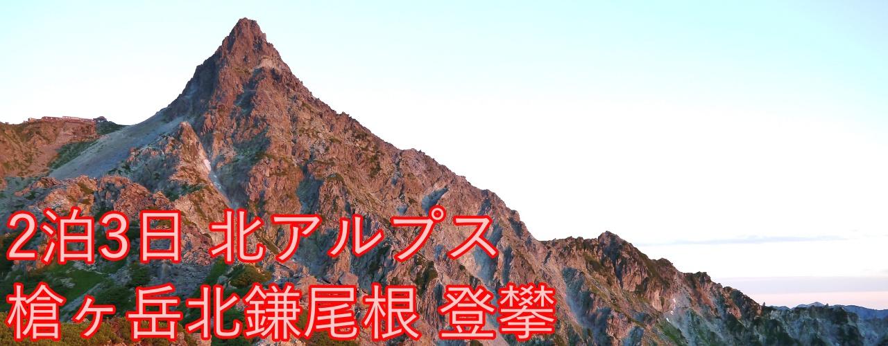 Yarigatake-Kitakamaone