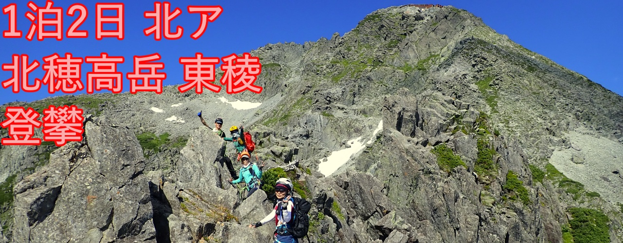 Kitahotakadake-Touryo